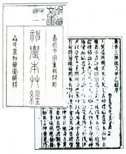 神農本草経