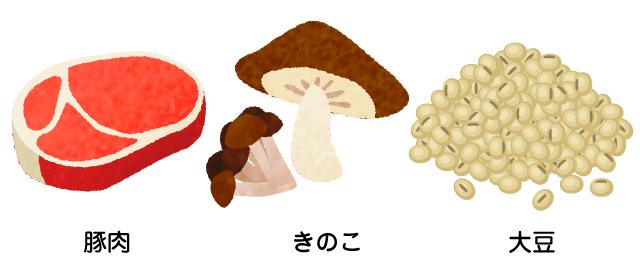 豚肉・きのこ・大豆