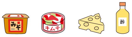 味噌、キムチ、チーズ、酢